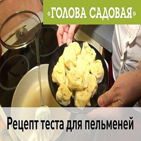 Рецепт тесто для пельмени в домашних условиях фото